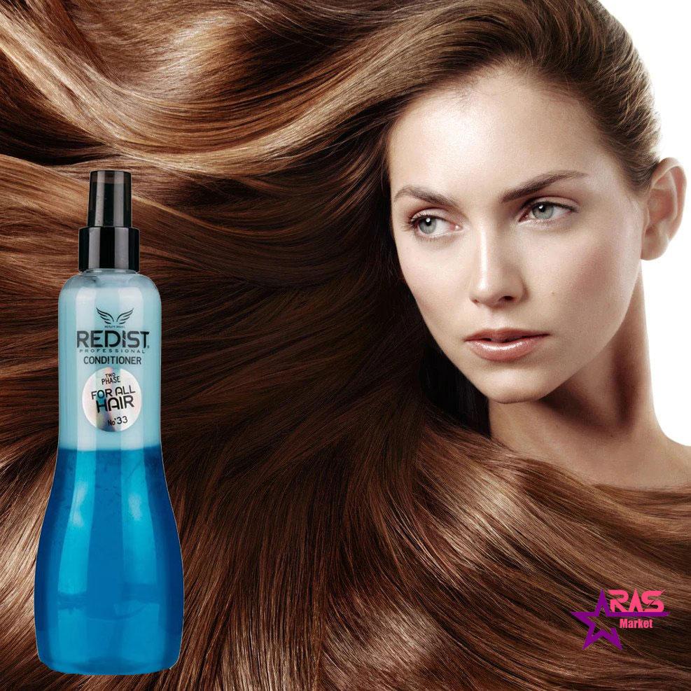 اسپری دو فاز ردیست نرم کننده مناسب تمامی موها 400 میلی لیتر ، خرید اینترنتی محصولات شوینده و بهداشتی ، مراقبت مو