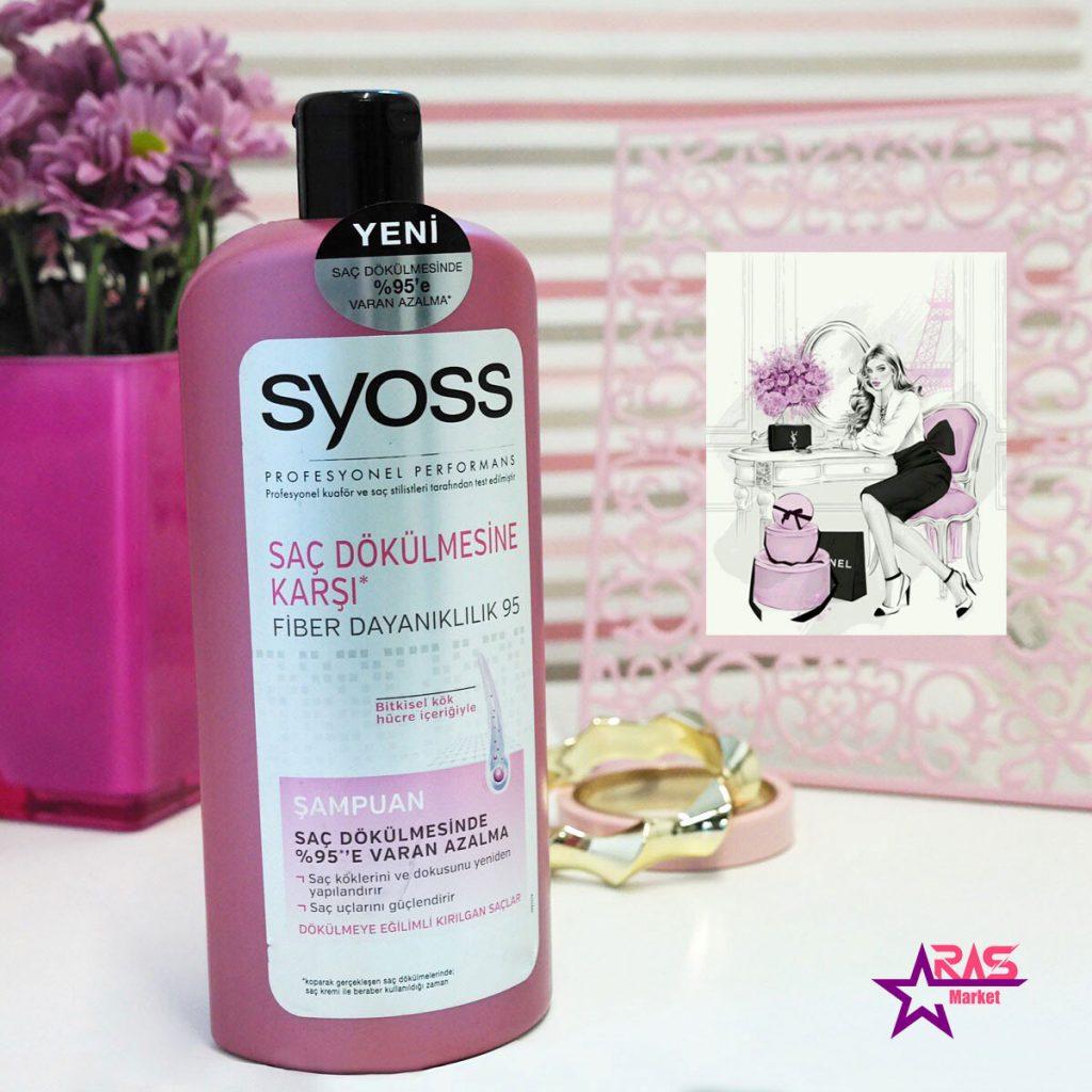 شامپو سایوس ضد ریزش مو Saç dökülmesine karşı حجم 550 میلی لیتر ، خرید اینترنتی محصولات شوینده و بهداشتی ، استحمام