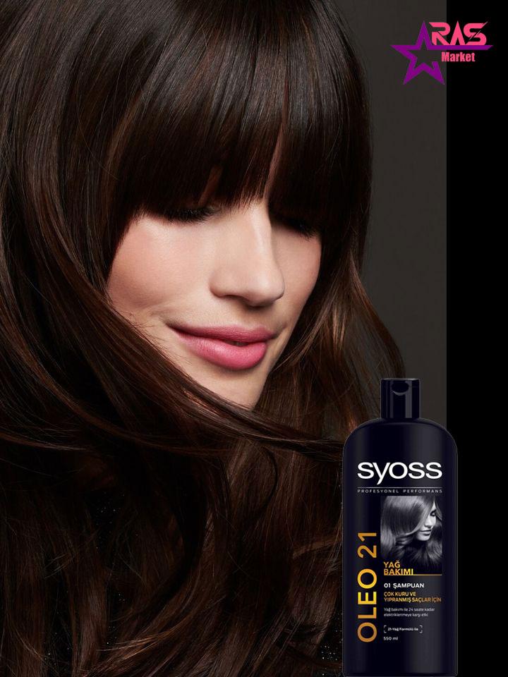 شامپو سایوس مخصوص موهای خشک و آسیب دیده مدل OLEO 21 حجم 550 میلی لیتر ، خرید اینترنتی محصولات شوینده و بهداشتی ، شامپو مو