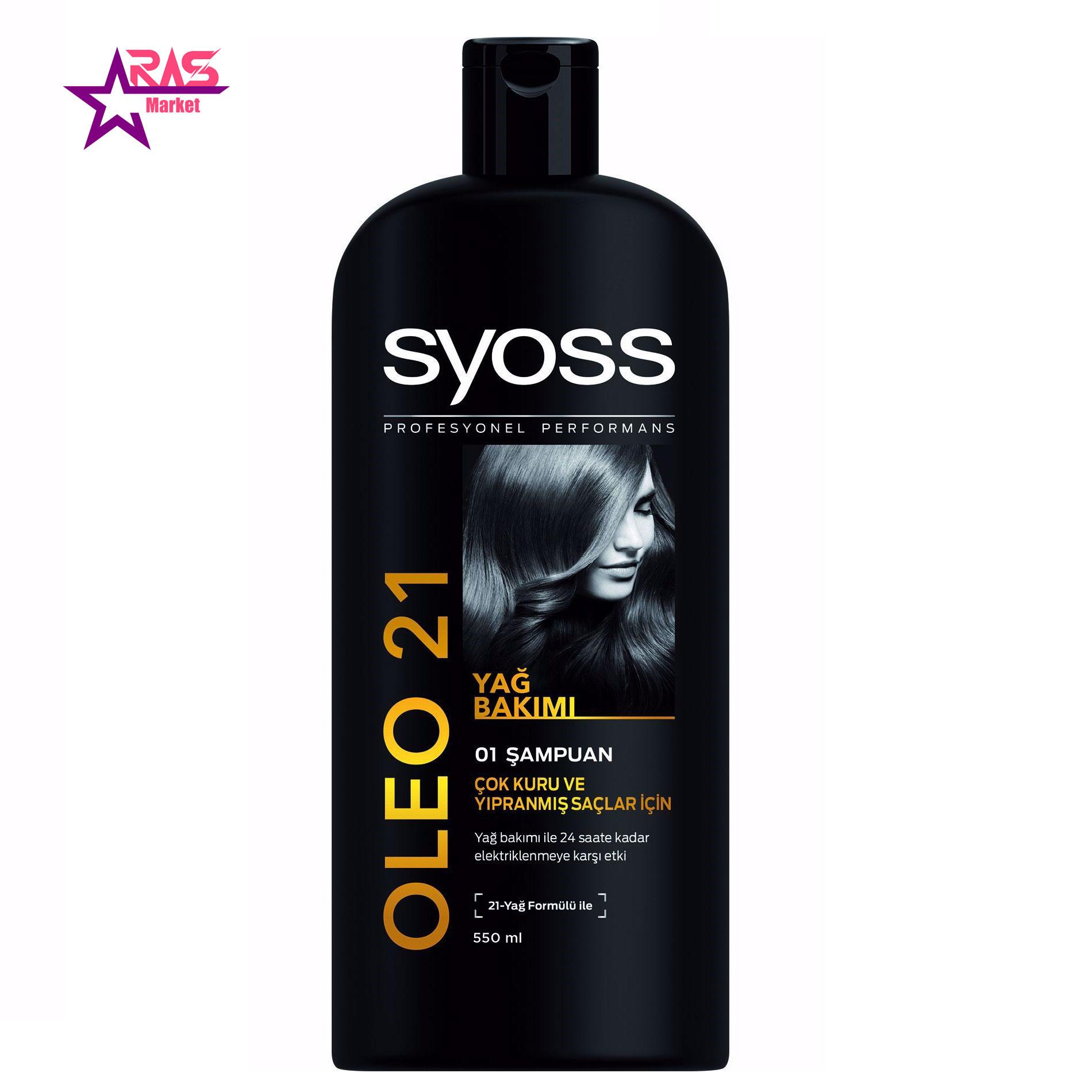 شامپو سایوس مخصوص موهای خشک و آسیب دیده مدل OLEO 21 حجم 550 میلی لیتر ، فروشگاه اینترنتی ارس مارکت ، شامپو مو