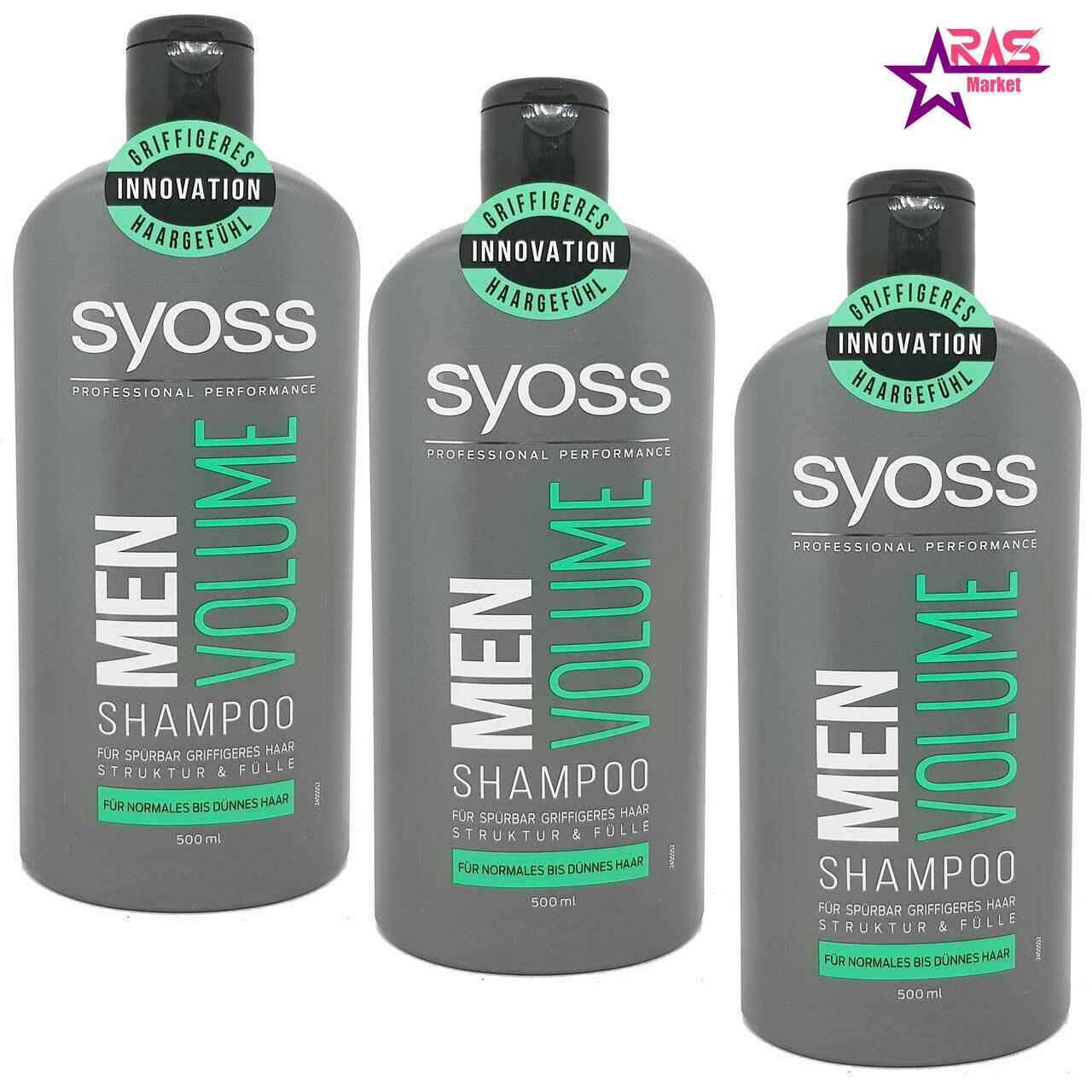 شامپو سایوس مردانه مدل Men Volume حجم 500 میلی لیتر ، فروشگاه اینترنتی ارس مارکت ، شامپو مو