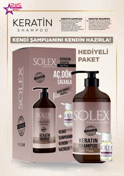 شامپو سولکس حاوی کراتین مخصوص موهای آسیب دیده و شکننده 1000 میلی لیتر ، خرید اینترنتی محصولات شوینده و بهداشتی ، ارس مارکت