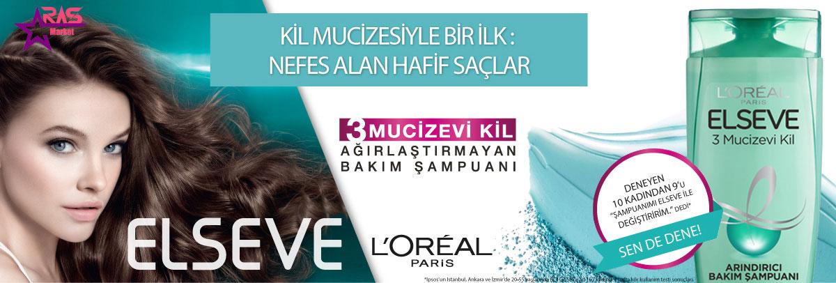شامپو لورآل سری ELSEVE مدل 3 Mucizevi kil مخصوص موهای چرب و معمولی ۴۵۰ میلی لیتر ، خرید اینترنتی محصولات شوینده و بهداشتی ، ارس مارکت