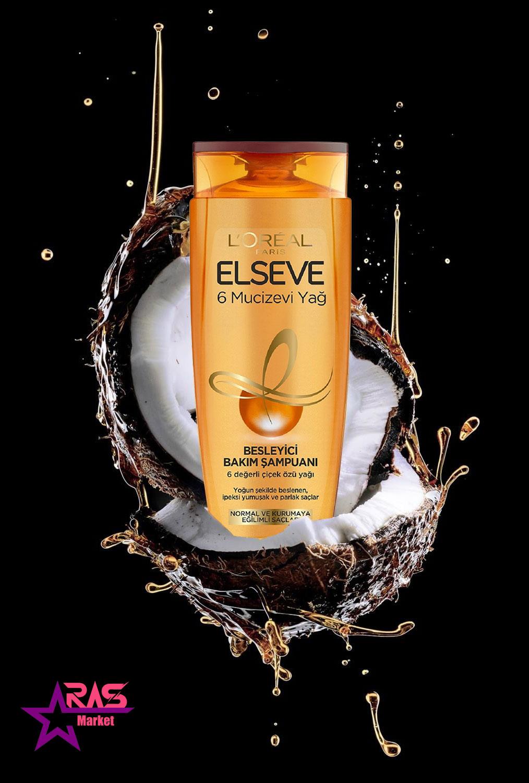 شامپو لورآل سری ELSEVE مدل 6 Mucizevi Yağ مخصوص موهای معمولی و خشک ۴۵۰ میلی لیتر ، خرید اینترنتی محصولات شوینده و بهداشتی ، ارس مارکت