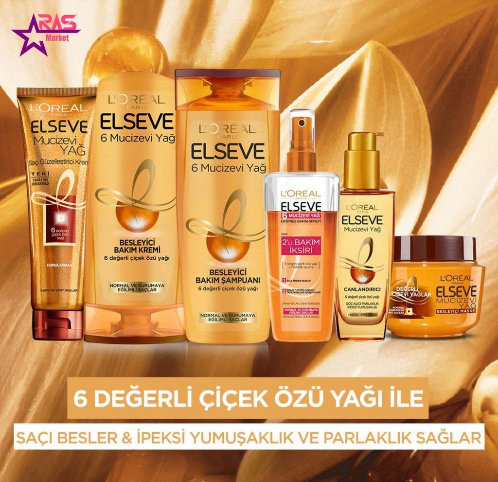 شامپو لورآل سری ELSEVE مدل 6 Mucizevi Yağ مخصوص موهای معمولی و خشک ۴۵۰ میلی لیتر ، خرید اینترنتی محصولات شوینده و بهداشتی ، شامپومو
