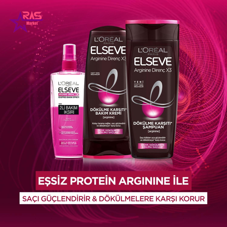 شامپو لورآل سری ELSEVE مدل Arginine Direnç X3 ضد ریزش مو ۴۵۰ میلی لیتر ، خرید اینترنتی محصولات شوینده و بهداشتی ، ارس مارکت