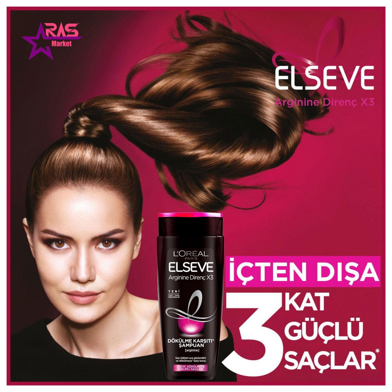 شامپو لورآل سری ELSEVE مدل Arginine Direnç X3 ضد ریزش مو ۴۵۰ میلی لیتر ، خرید اینترنتی محصولات شوینده و بهداشتی ، استحمام