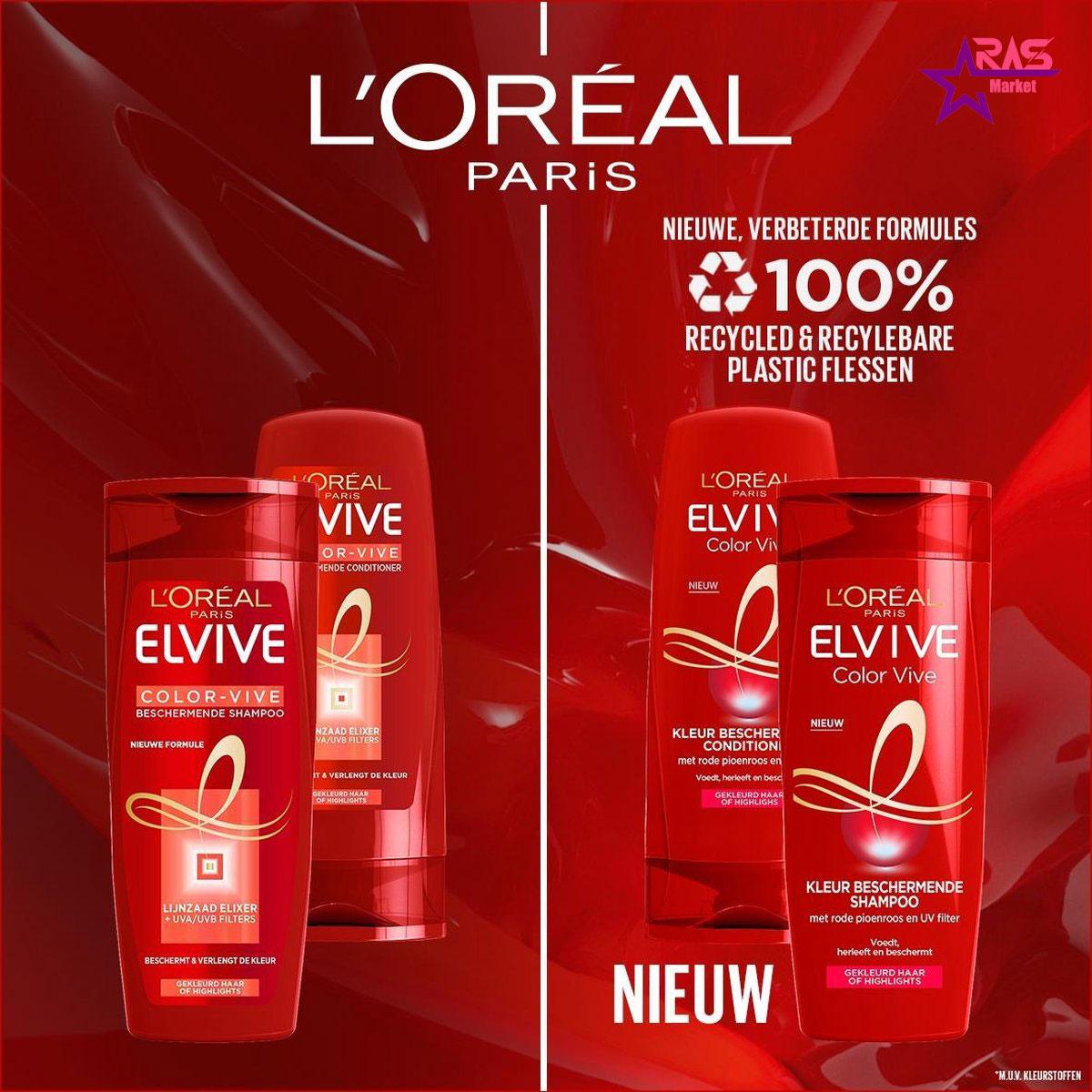 شامپو لورآل سری ELSEVE مدل Color Vive مخصوص موهای رنگ شده ۴۵۰ میلی لیتر ، خرید اینترنتی محصولات شوینده و بهداشتی ، ارس مارکت