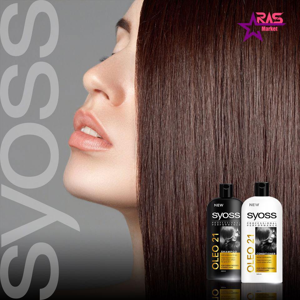 نرم کننده مو سایوس مخصوص موهای خشک و آسیب دیده مدل OLEO 21 حجم 550 میلی لیتر ، خرید اینترنتی محصولات شوینده و بهداشتی ، ارس مارکت