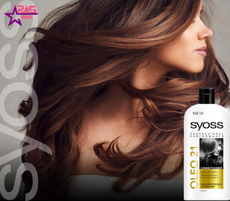 نرم کننده مو سایوس مخصوص موهای خشک و آسیب دیده مدل OLEO 21 حجم 550 میلی لیتر ، خرید اینترنتی محصولات شوینده و بهداشتی
