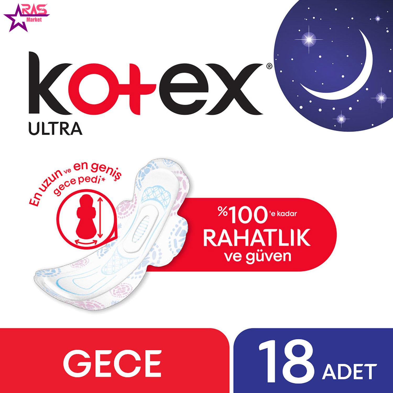 نوار بهداشتی کوتکس اندازه بزرگ ویژه شب 18 عددی ، خرید اینترنتی محصولات شوینده و بهداشتی ، بهداشت بانوان