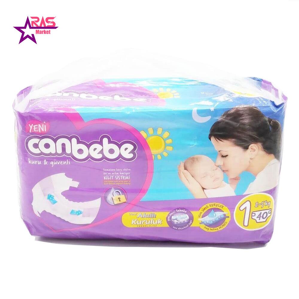 پوشک بچه جان به به سایز 1 بسته 40 عددی ، فروشگاه اینترنتی ارس مارکت، محصولات کودک ، canbebe