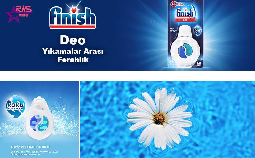 بوگیر ماشین ظرفشویی فینیش مدل کلاسیک ، خرید اینترنتی محصولات شوینده و بهداشتی ، بهداشت خانه ، ارس مارکت