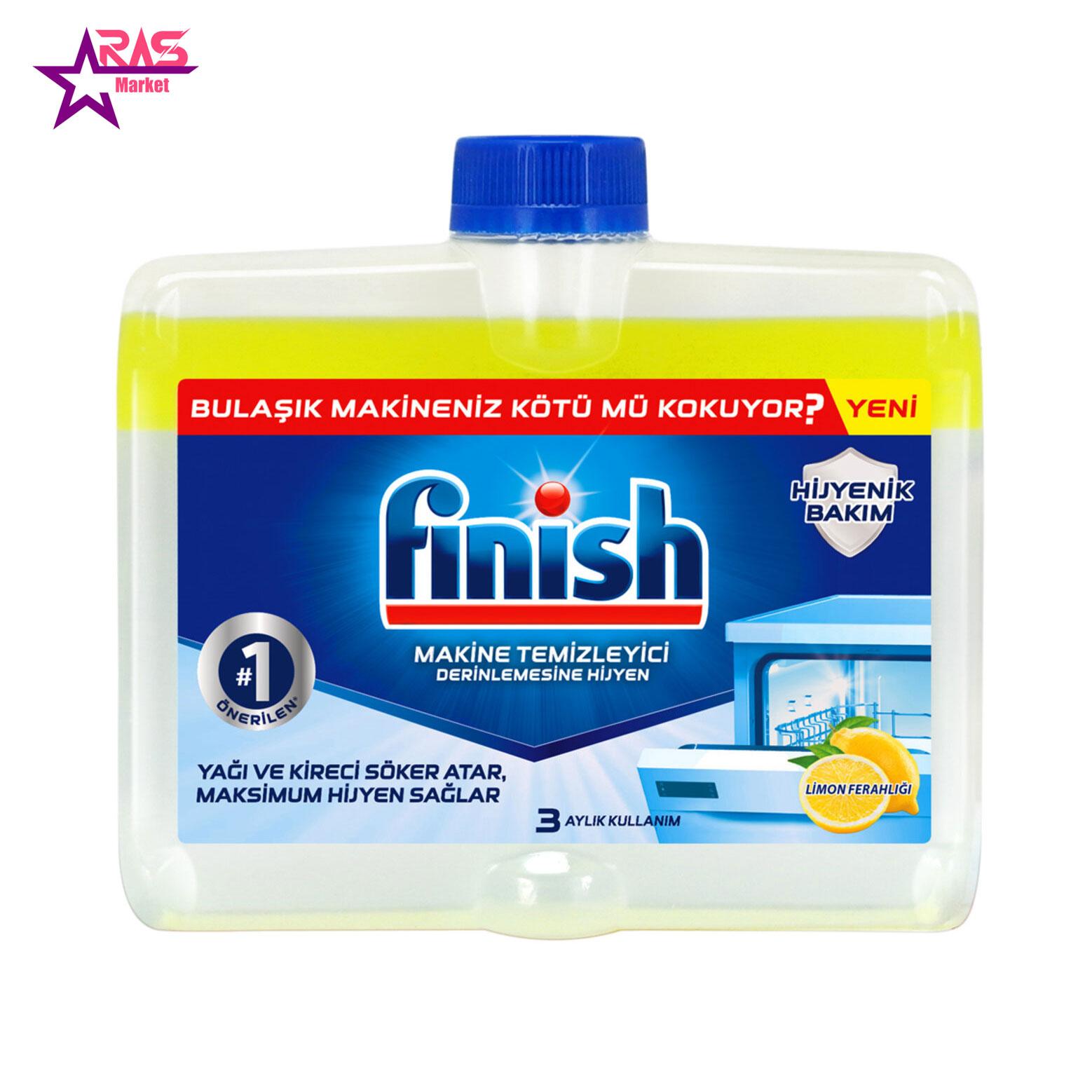 جرم گیر دوقلوی ماشین ظرفشویی فینیش هر کدام 250 میلی لیتر ، فروشگاه اینترنتی ارس مارکت ، بهداشت خانه ، محصولات ظرفشویی