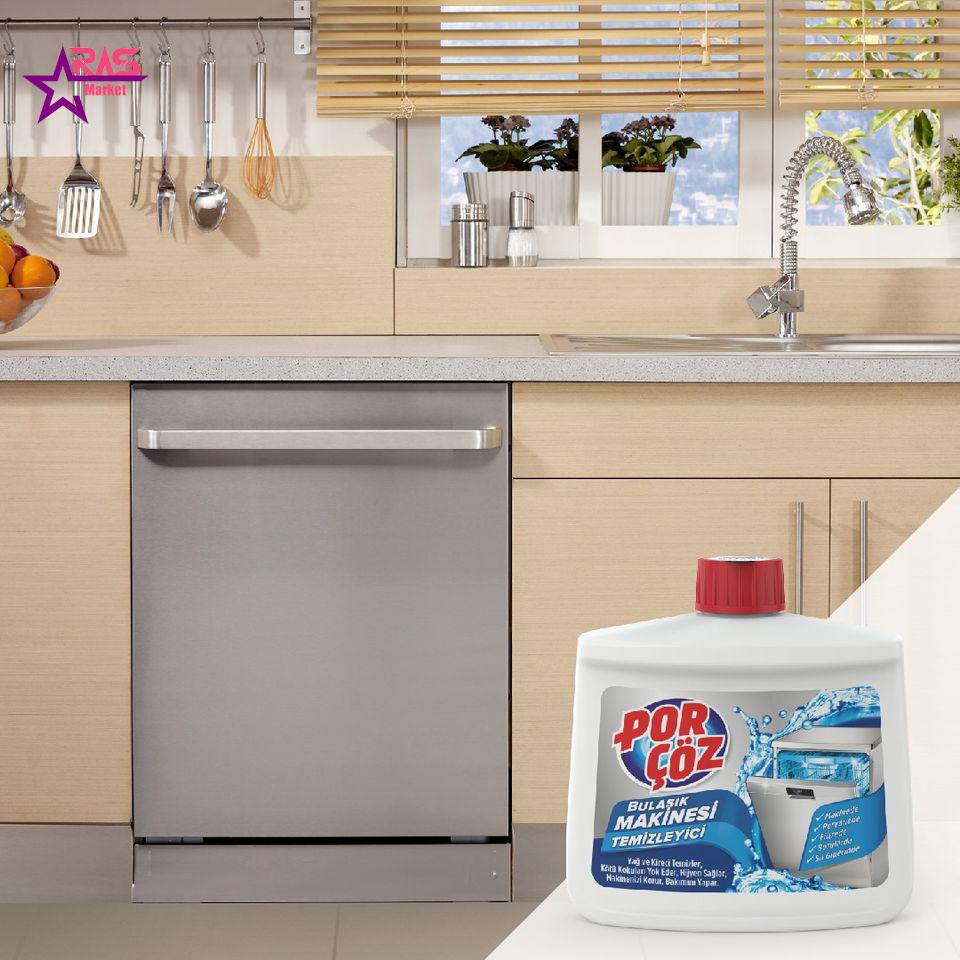 جرم گیر ماشین ظرفشویی پورچوز 250 میلی لیتر ، خرید اینترنتی محصولات شوینده و بهداشتی ، بهداشت خانه ، ارس مارکت
