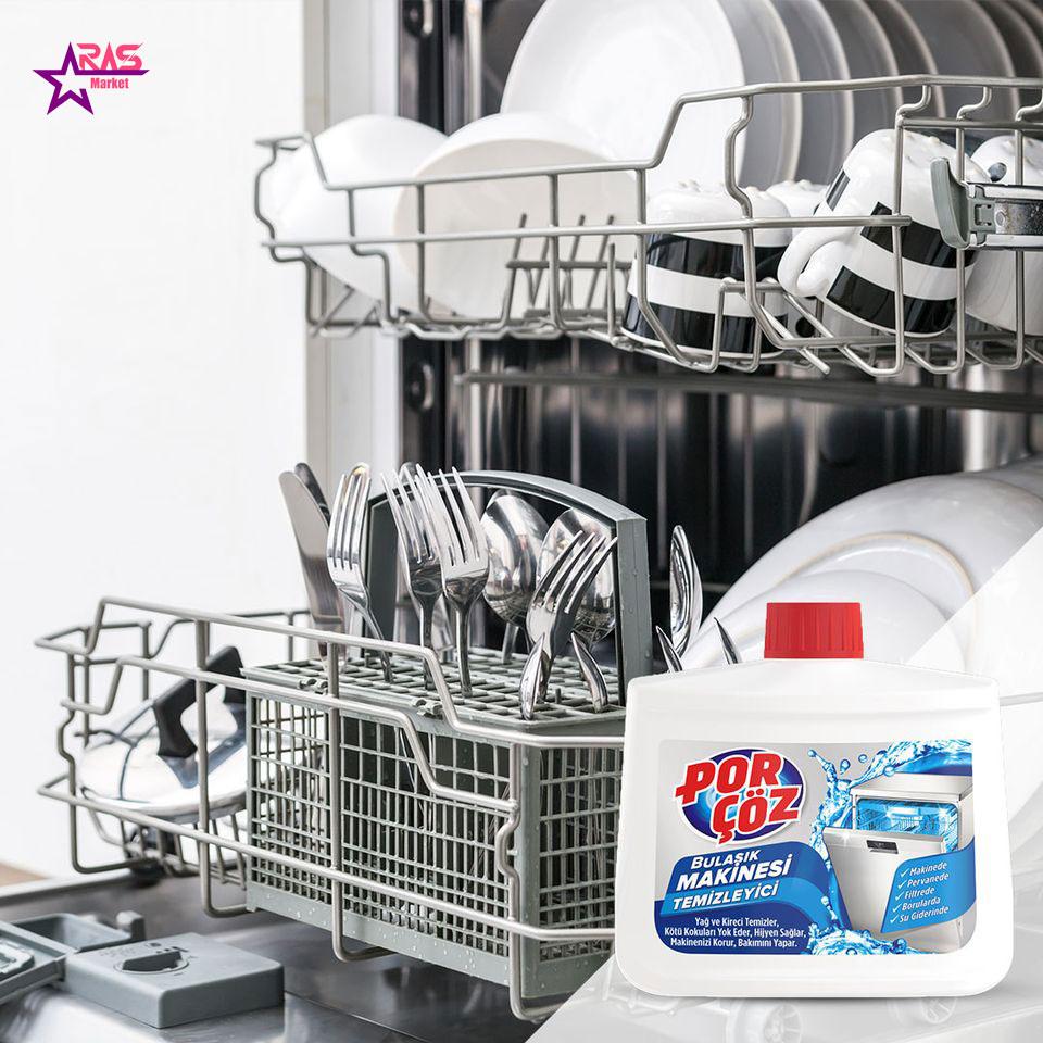جرم گیر ماشین ظرفشویی پورچوز 250 میلی لیتر ، خرید اینترنتی محصولات شوینده و بهداشتی ، بهداشت خانه ، محصولات ظرفشویی