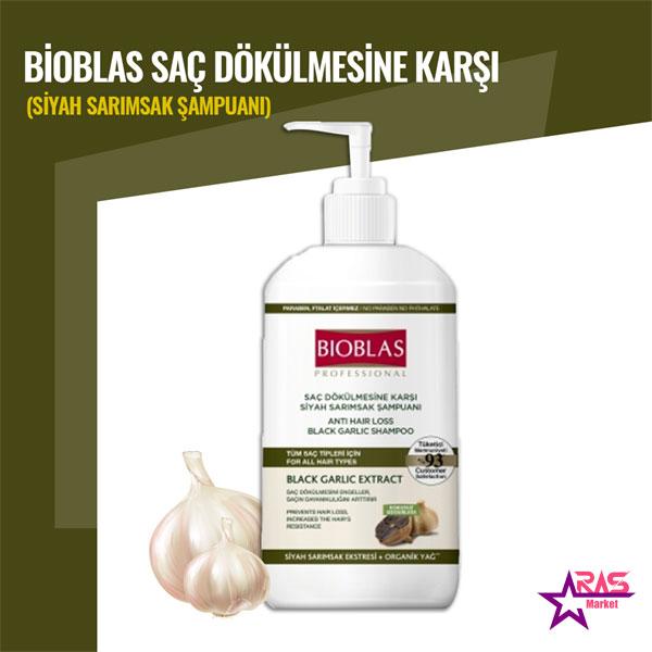 شامپو بیوبلاس ضد ریزش مو مدل black garlic extract مناسب انواع مو 1000 میلی لیتر ، فروشگاه اینترنتی ارس مارکت ، استحمام ، bioblas