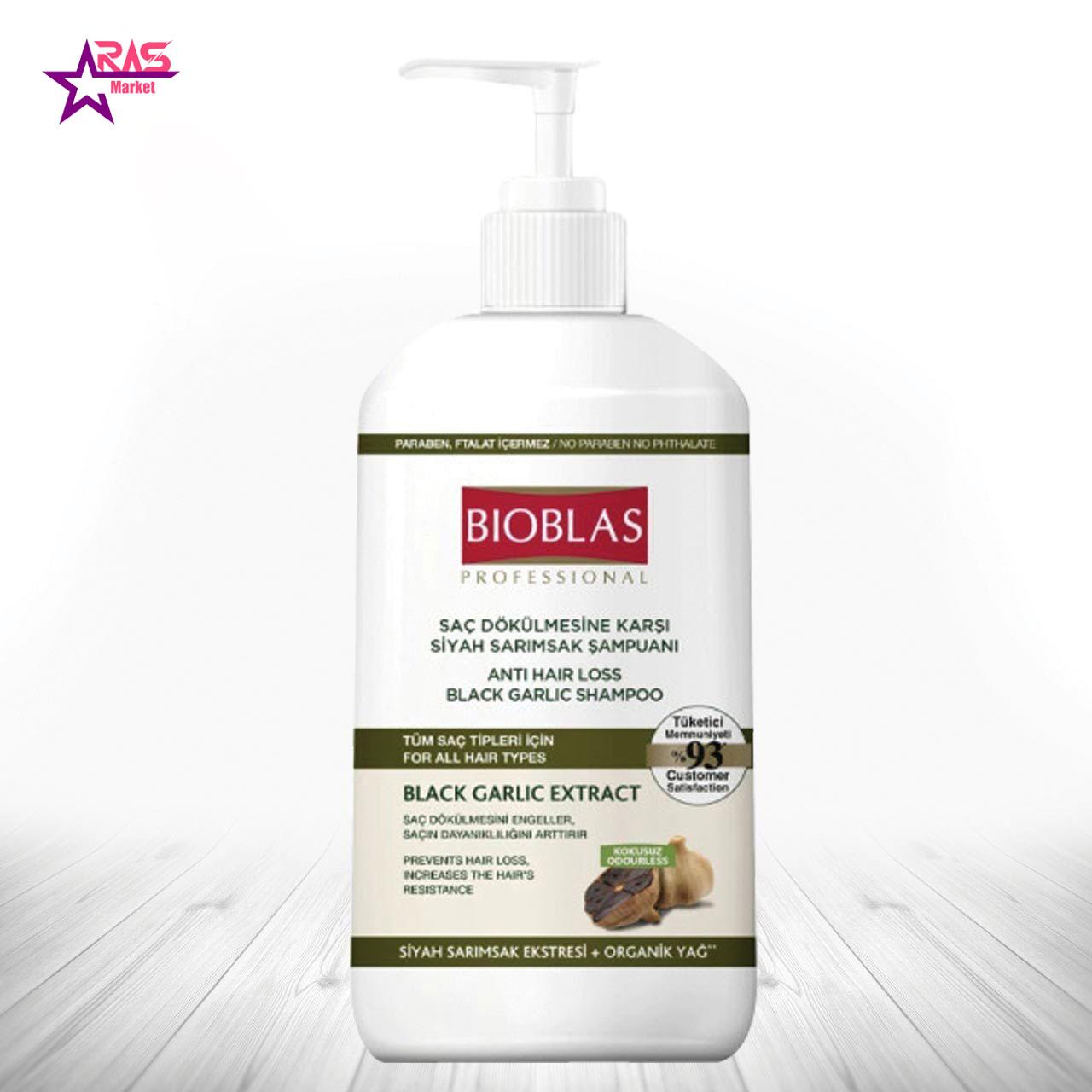 شامپو بیوبلاس ضد ریزش مو مدل black garlic extract مناسب انواع مو 1000 میلی لیتر ، فروشگاه اینترنتی ارس مارکت ، استحمام