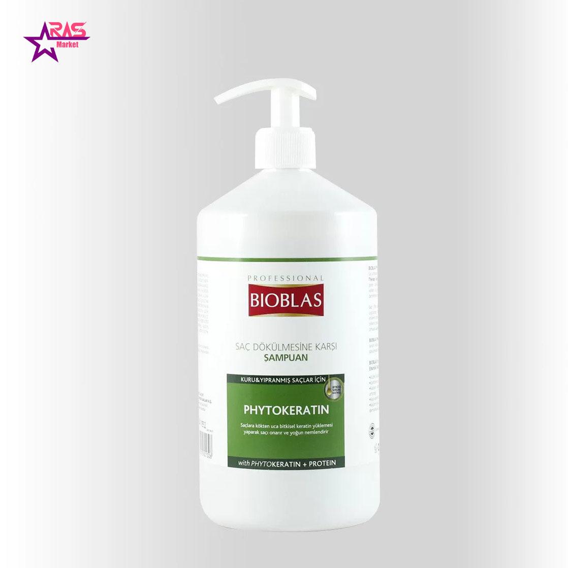 شامپو بیوبلاس مدل Phytokeratin ضد ریزش مو 1000 میلی لیتر ، فروشگاه اینترنتی ارس مارکت ، استحمام ، شامپو مو