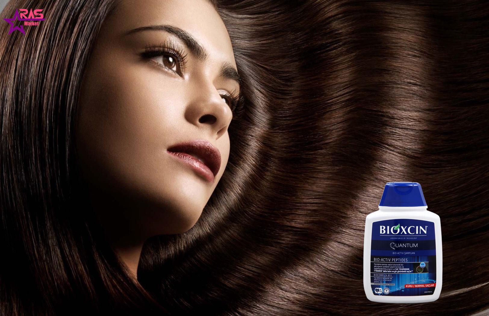 شامپو بیوکسین مدل کوانتوم ضد ریزش مو مناسب موهای خشک و معمولی 300 میلی لیتر ، خرید اینترنتی محصولات شوینده و بهداشتی ، استحمام ، ارس مارکت