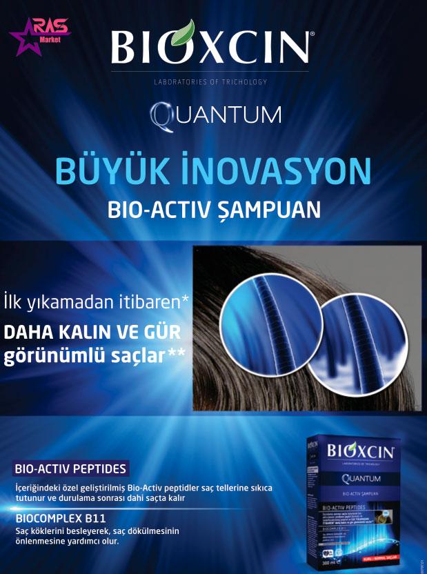 شامپو بیوکسین مدل کوانتوم ضد ریزش مو مناسب موهای خشک و معمولی 300 میلی لیتر ، خرید اینترنتی محصولات شوینده و بهداشتی ، استحمام ، bioxcin shampoo