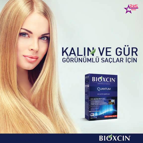 شامپو بیوکسین مدل کوانتوم ضد ریزش مو مناسب موهای خشک و معمولی 300 میلی لیتر ، فروشگاه اینترنتی ارس مارکت ، استحمام ، bioxcin
