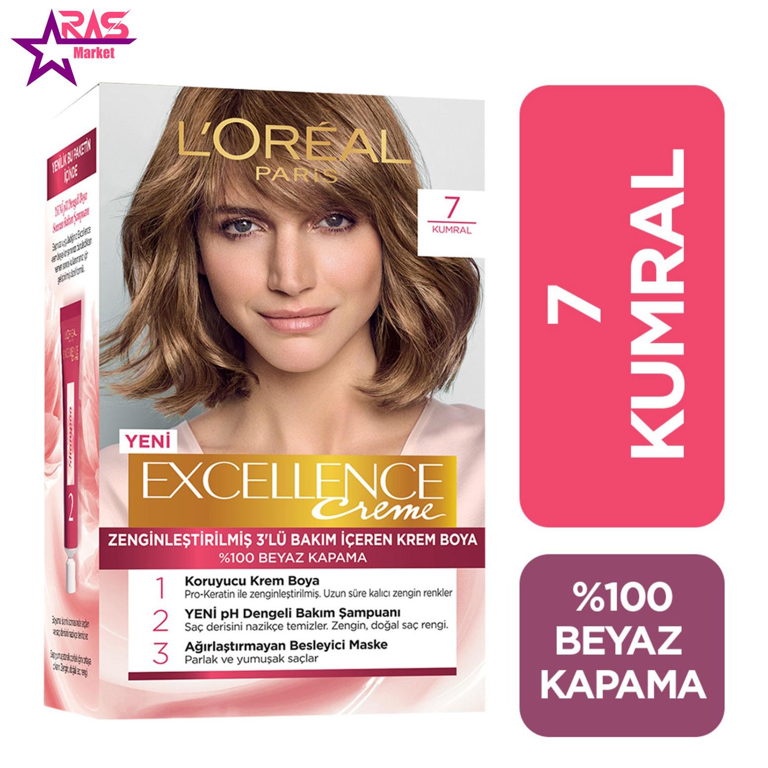 کیت رنگ مو لورآل سری Excellence شماره 7 ، فروشگاه اینترنتی ارس مارکت ، بهداشت بانوان