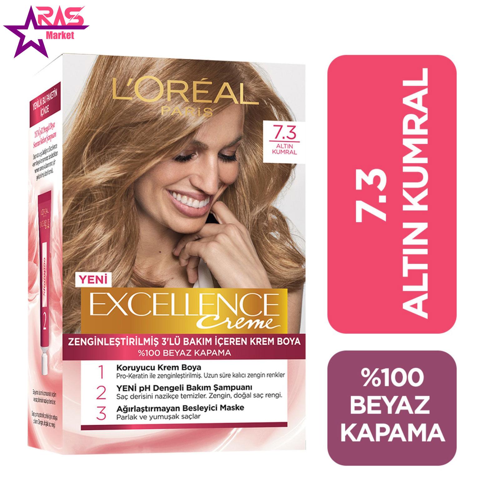 کیت رنگ مو لورآل سری Excellence شماره 7.3 ، فروشگاه اینترنتی ارس مارکت ، بهداشت بانوان