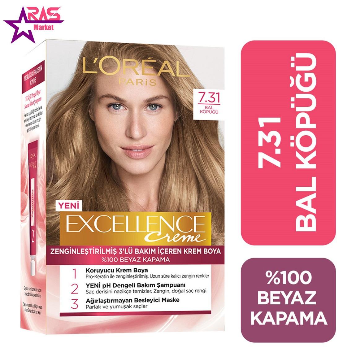 کیت رنگ مو لورآل سری Excellence شماره 7.31 ، فروشگاه اینترنتی ارس مارکت ، بهداشت بانوان