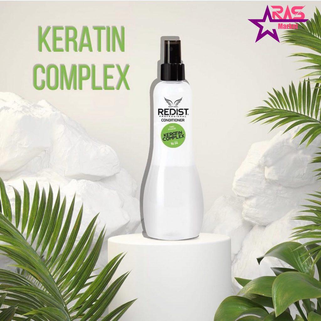 اسپری دو فاز ردیست نرم کننده مدل Keratin Complex حاوی کراتین 400 میلی لیتر ،فروشگاه اینترنتی ارس مارکت