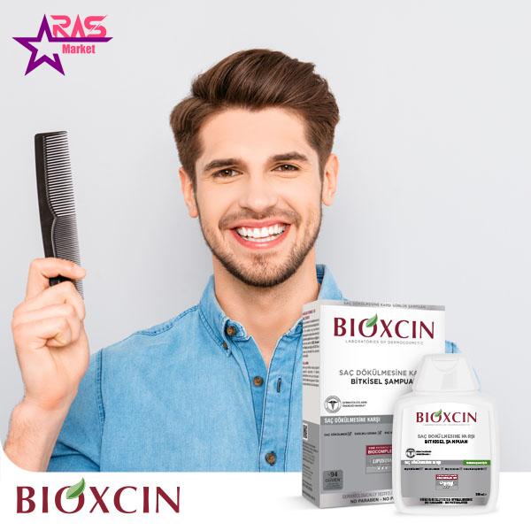 شامپو بیوکسین کلاسیک ضد ریزش مو مخصوص موهای چرب 300 میلی لیتر ، فروشگاه اینترنتی ارس مارکت ، bioxcin shampoo
