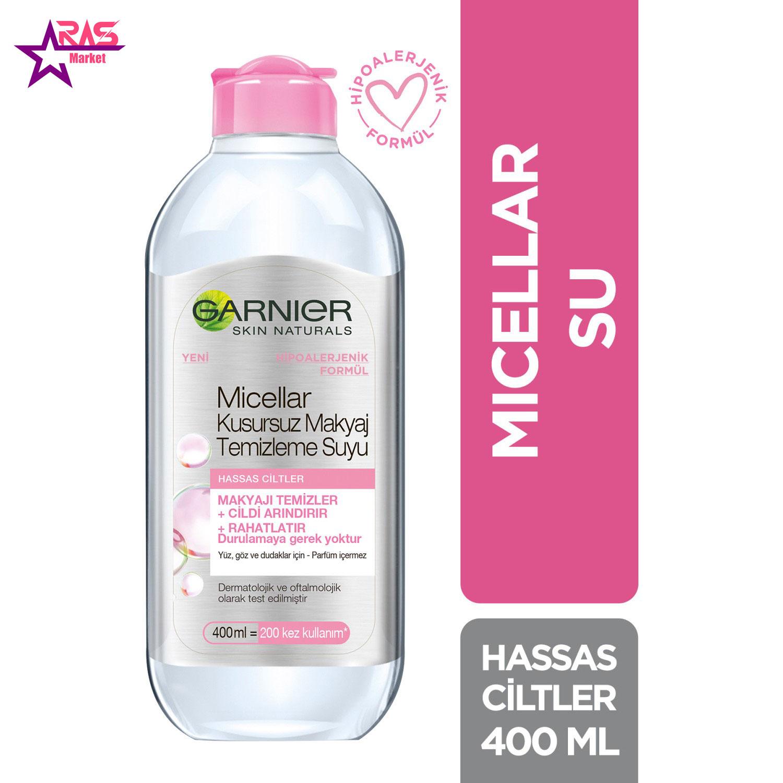 محلول آرایش پاک کن گارنیر مدل Micellar مخصوص پوست های حساس 400 میلی لیتر ، فروشگاه اینترنتی ارس مارکت ، مراقبت پوست