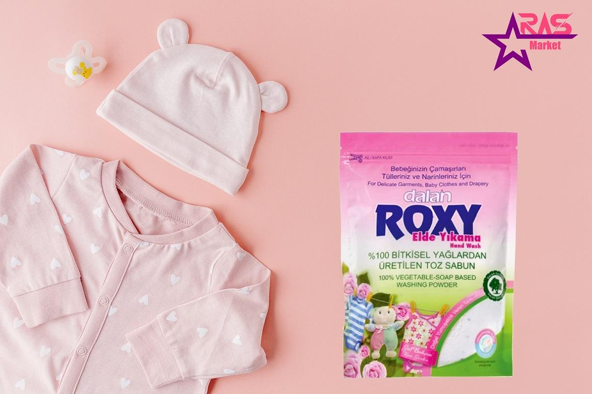 پودر صابون لباس کودک دستی رکسی 800 گرم ، خرید اینترنتی محصولات شوینده و بهداشتی ، بهداشت کودک ، رکسی