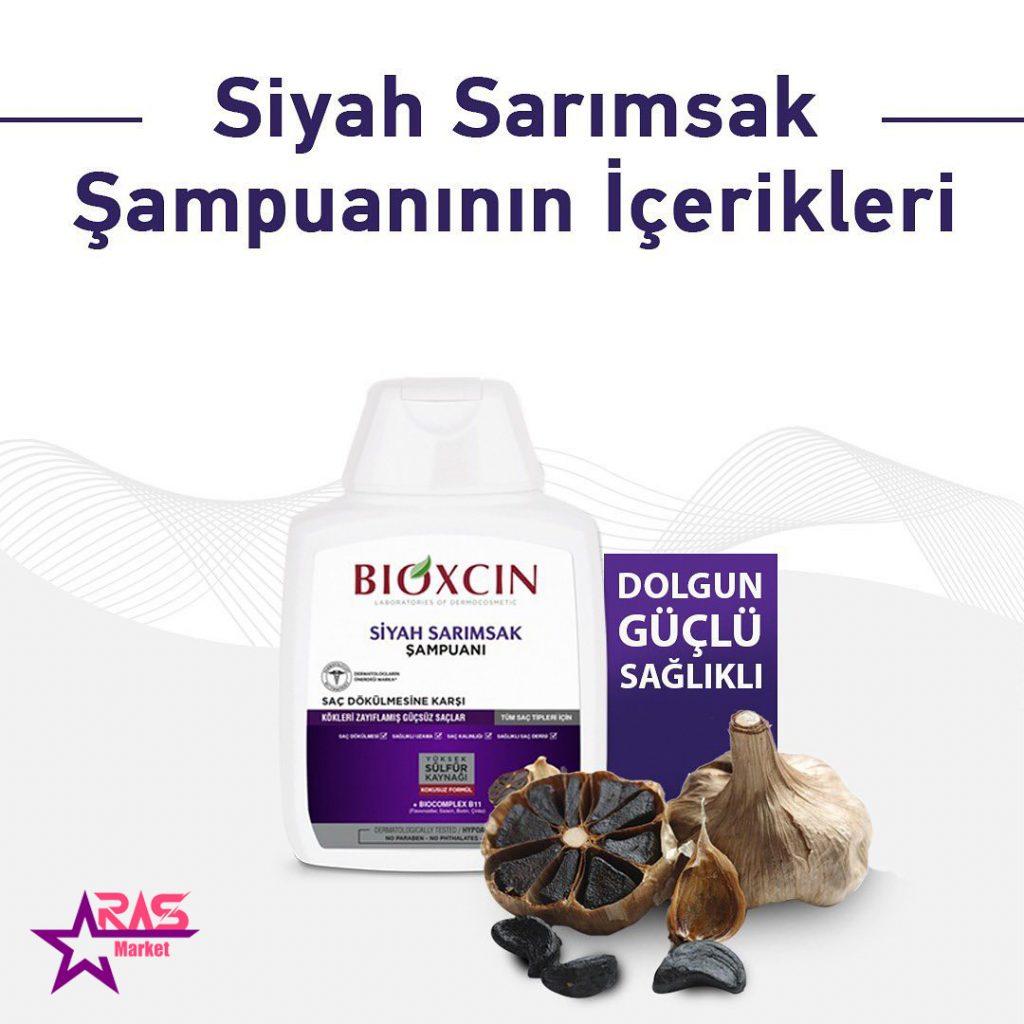 شامپو بیوکسین ضد ریزش مو حاوی عصاره سیر سیاه مناسب انواع مو 300 میلی لیتر ، استحمام