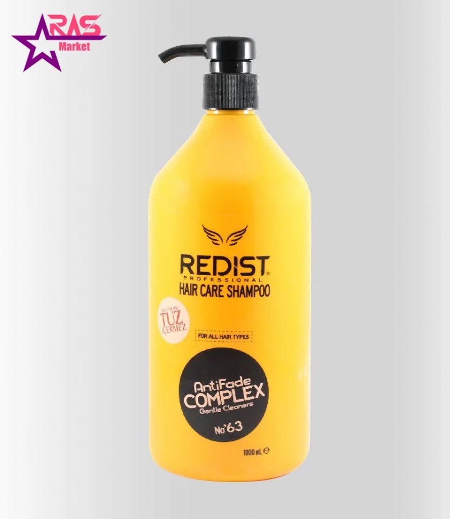 شامپو ردیست مدل AntiFade Complex مخصوص موهای کراتینه شده 1000 میلی لیتر ، خرید اینترنتی محصولات شوینده و بهداشتی ، شامپوی مو ردیست