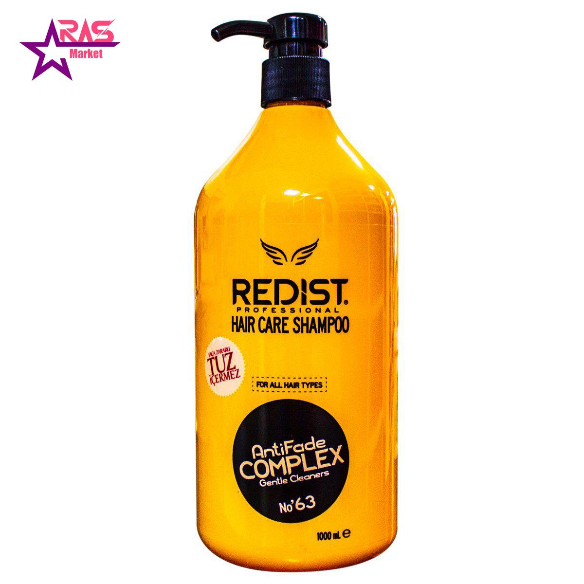 شامپو ردیست مدل AntiFade Complex مخصوص موهای کراتینه شده 1000 میلی لیتر ، فروشگاه اینترنتی ارس مارکت