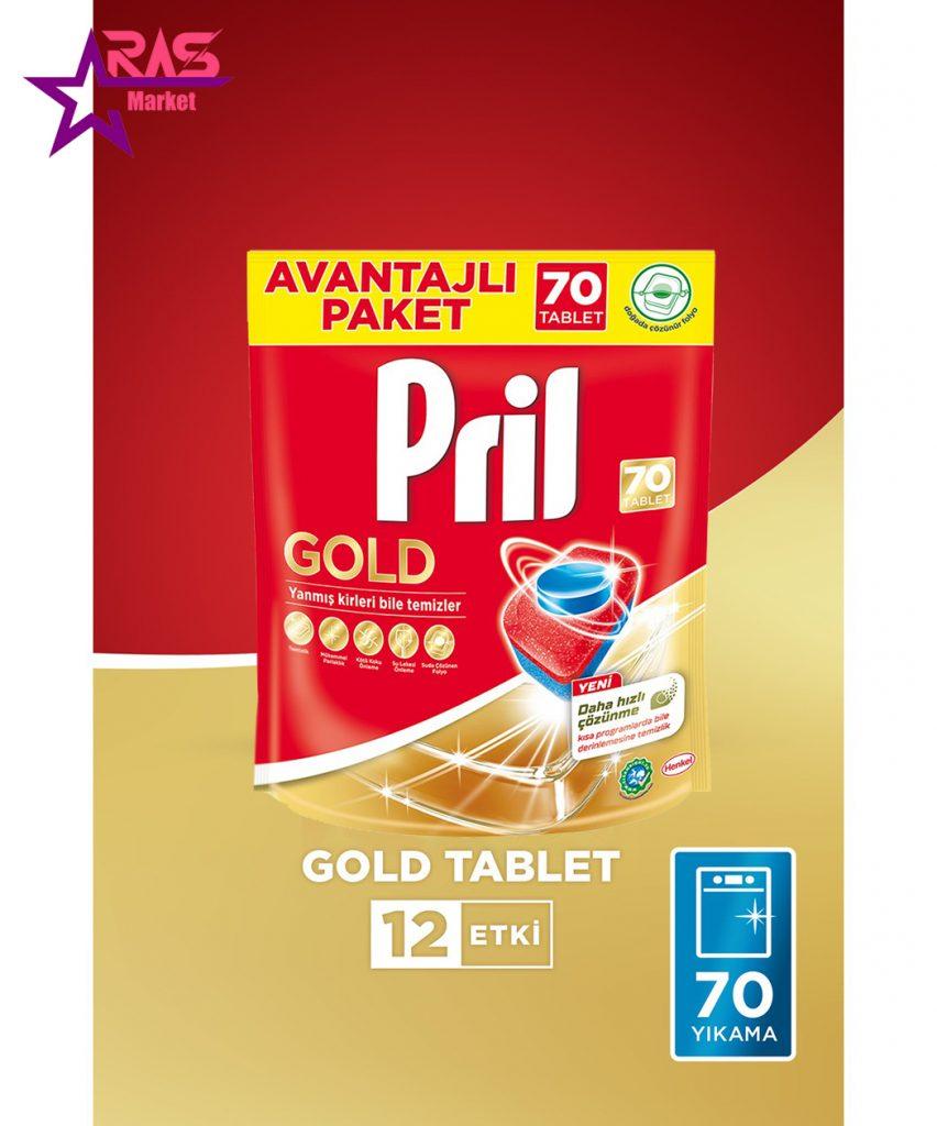 قرص ماشین ظرفشویی پریل طلایی 70 عددی ، خرید اینترنتی محصولات شوینده و بهداشتی ، ارس مارکت