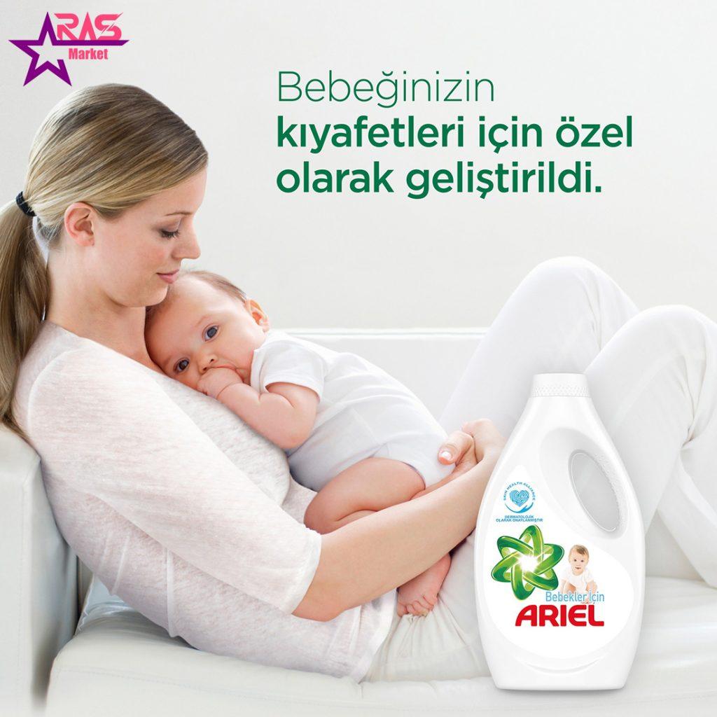 مایع ماشین لباسشویی آریل مخصوص لباس کودک 1.3 لیتر ، خرید اینترنتی محصولات شوینده و بهداشتی ، ارس مارکت