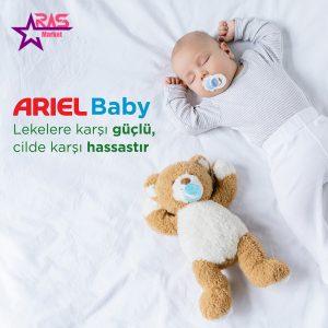 مایع ماشین لباسشویی آریل مخصوص لباس کودک 1.3 لیتر ، فروشگاه اینترنتی ارس مارکت ، مایع لباسشویی ariel