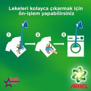 مایع ماشین لباسشویی آریل مخصوص لباس کودک 1.3 لیتر ، فروشگاه اینترنتی ارس مارکت ، محصولات کودک