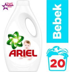 مایع ماشین لباسشویی آریل مخصوص لباس کودک 1.3 لیتر ، فروشگاه اینترنتی ارس مارکت