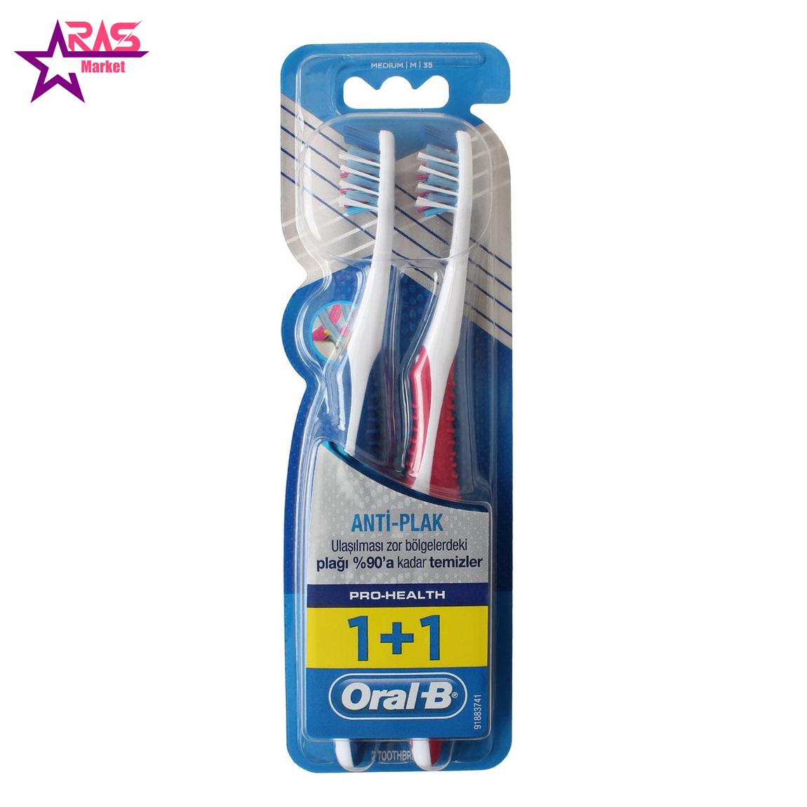 مسواک اورال بی مدل Pro Health بسته 2 عددی ، فروشگاه اینترنتی ارس مارکت ، مسواک oral b
