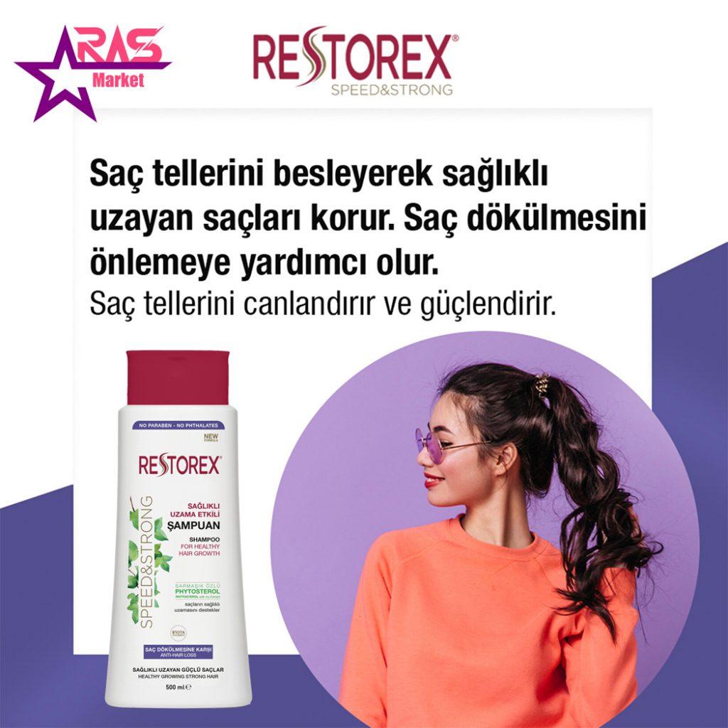 شامپو رستورکس ضد ریزش مو 500 میلی لیتر ، خرید اینترنتی محصولات شوینده و بهداشتی ف ارس مارکت ، resorex shampoo