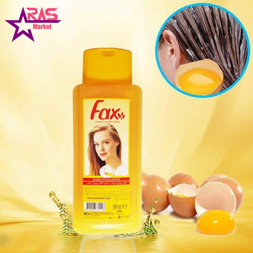 شامپو فکس حاوی پروتئین تخم مرغ مناسب تمام موها 500 میلی لیتر ، شامپو fax ، فروشگاه اینترنتی ارس مارکت ، شامپو تخم مرغی fax