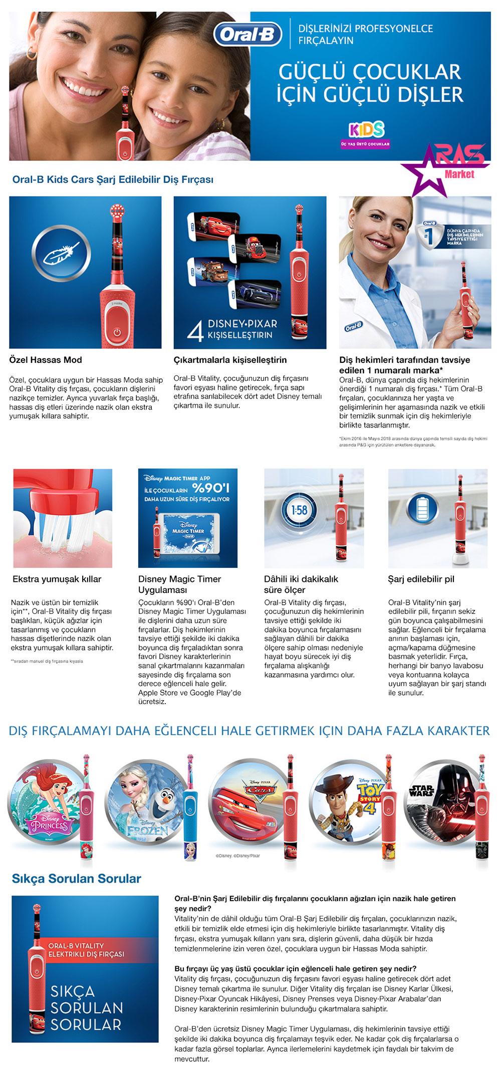 مسواک برقی کودک اورال بی مدل Cars ، خرید اینترنتی محصولات شوینده و بهداشتی ، مسواک برقی oral b