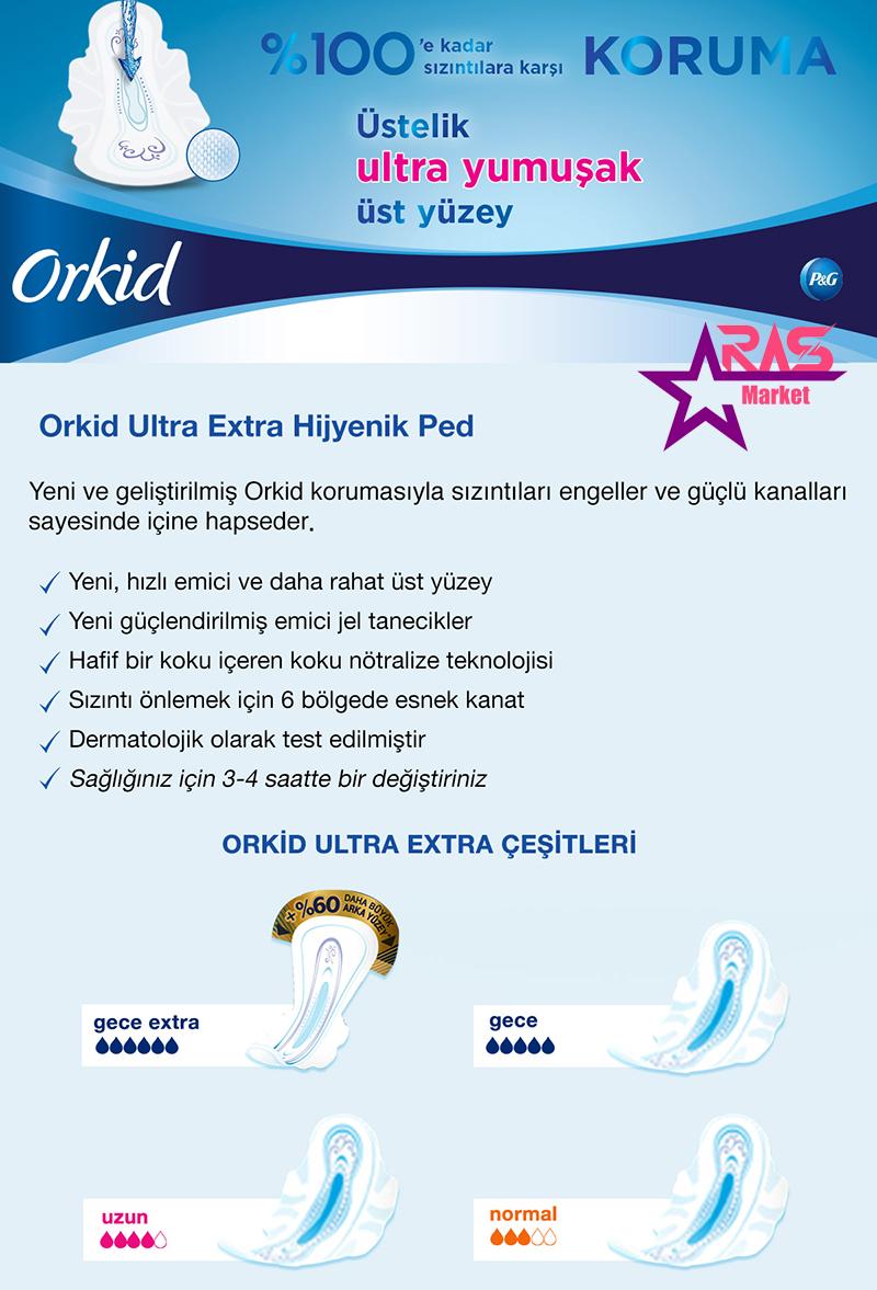 نوار بهداشتی ارکید مدل Ultra Extra اندازه بزرگ 22 عددی ، خرید اینترنتی محصولات شوینده و بهداشتی ، پد بهداشتی ارکید ، orkid