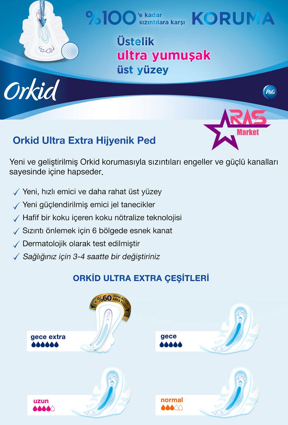 نوار بهداشتی ارکید مدل Ultra Extra اندازه نرمال 26 عددی ، خرید اینترنتی محصولات شوینده و بهداشتی ، خرید اینترنتی محصولات اصل ترکیه