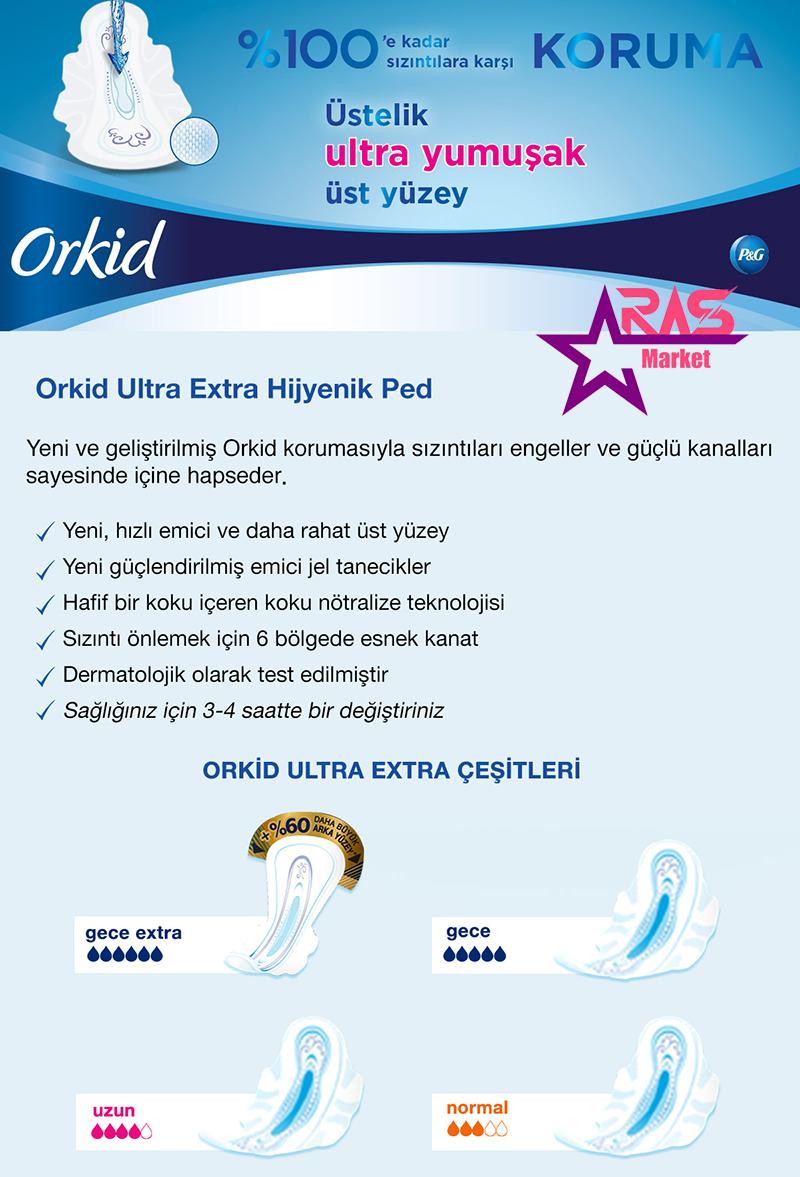 نوار بهداشتی ارکید مدل Ultra Gece ویژه شب 18 عددی ، خرید اینترنتی محصولات شوینده و بهداشتی ، نواربهداشتی ارکید ، orkid