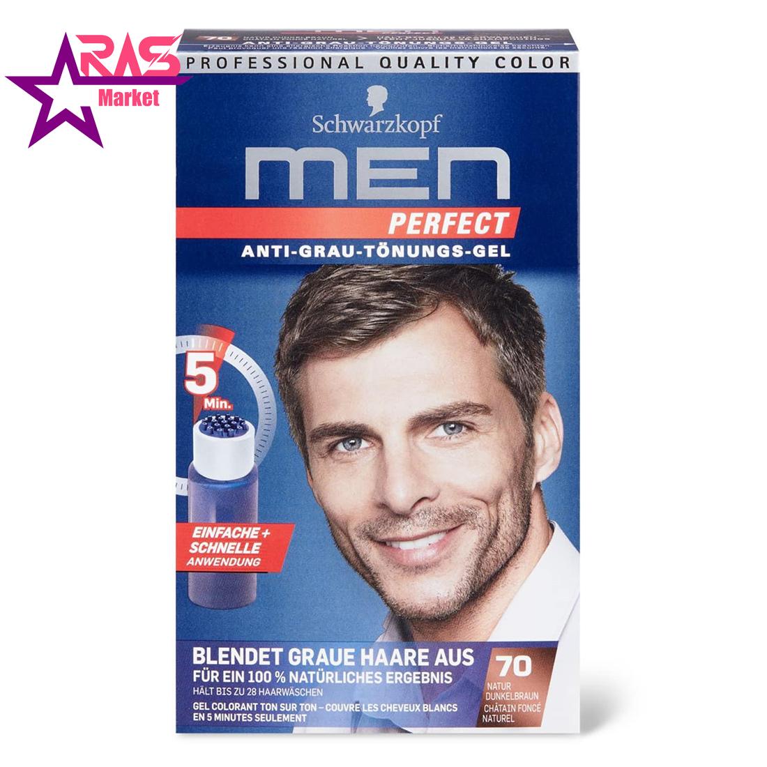 کیت رنگ مو مردانه Men Perfect شماره 70 ، فروشگاه اینترنتی ارس مارکت ، بهداشت آقایان ، رنگ موی من