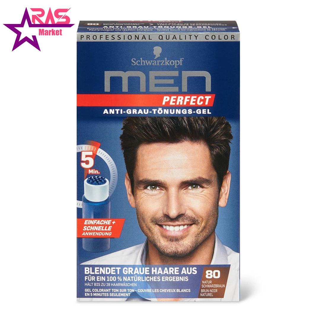 کیت رنگ مو مردانه Men Perfect شماره 80 ، فروشگاه اینترنتی ارس مارکت ، بهداشت آقایان ، رنگ مو مردانه من